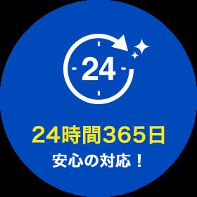 24時間365日安心の対応!